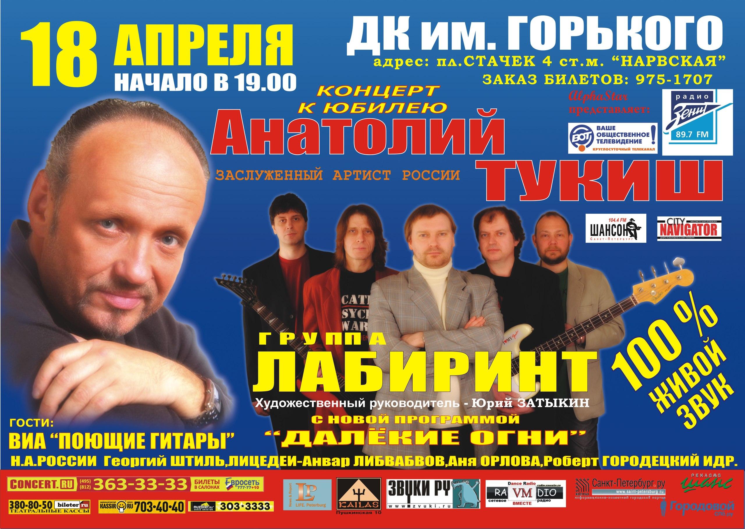 Интервью Анатолия Тукиша