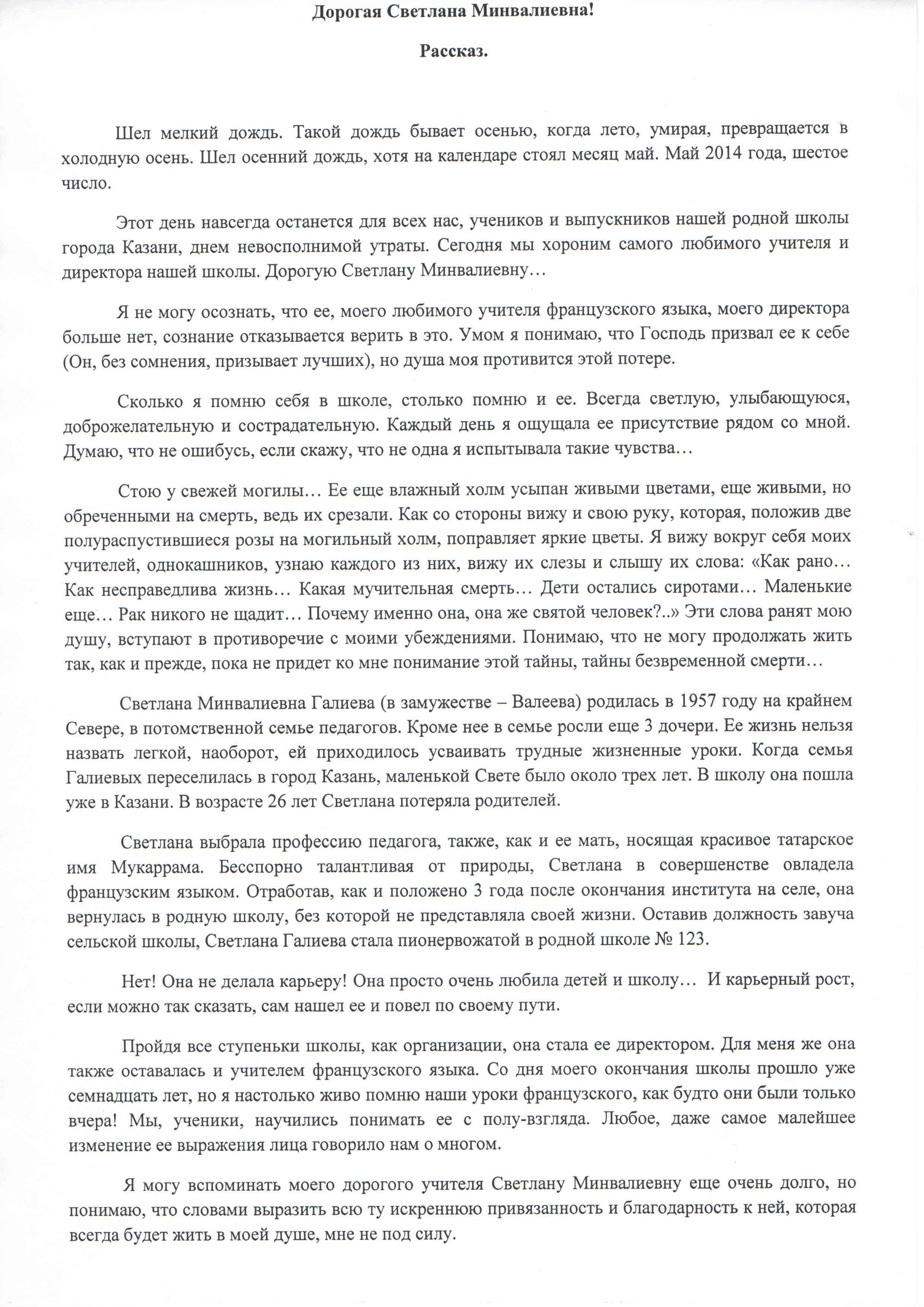 Дорогая Светлана Минвалиевна