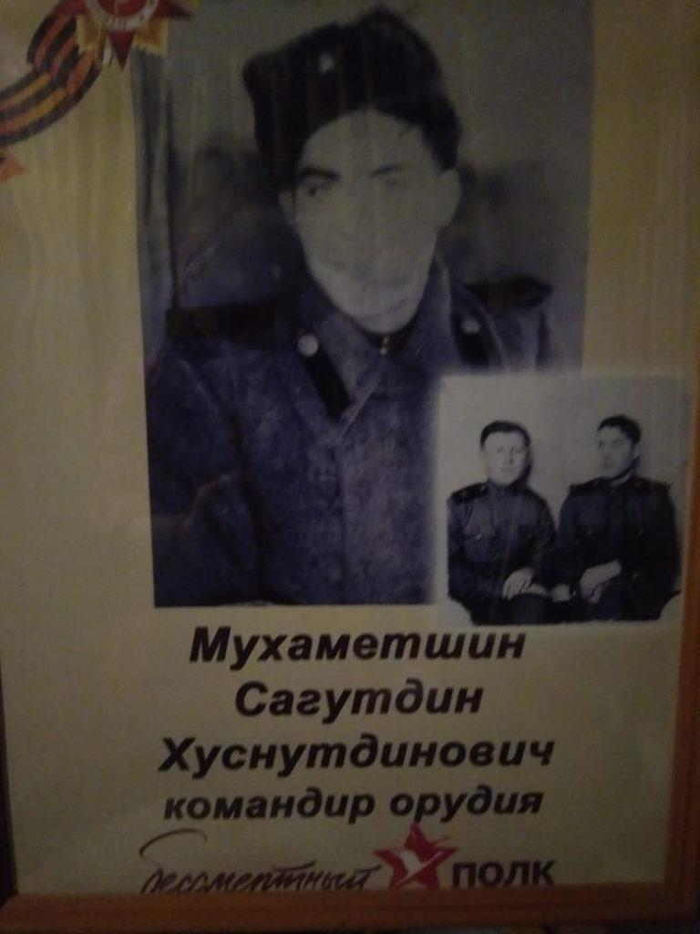 Мухаметшин Сагутдин Хуснутдинович